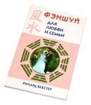 """Книга """"Фэн-Шуй для любви и семьи"""""""