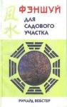 """Книга """"Фэн-Шуй для садового участка"""""""