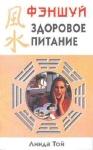 """Книга """"Фэн-Шуй здоровое питание"""""""