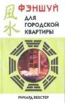 """Книга """"Фэн-Шуй для городской квартиры"""""""
