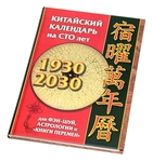 """Книга """"Китайский календарь на 100 лет"""""""