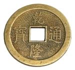 Китайская монета Счастья 4 см