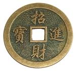 Китайская монета Счастья 5 см