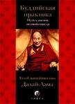 """Книга """"Буддийская практика. Путь к жизни, полной смысла"""""""