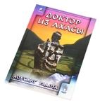 """Книга """"Доктор из Лхасы"""""""
