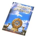 """Книга """"Мудрость древних"""""""