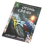 """Книга """"Огонь свечи"""""""