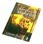 """Книга """"Шафранная мантия"""""""