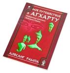 """Книга """"Мое путешествие в Агхарту"""""""
