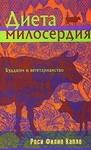 """Книга """"Диета милосердия: Буддизм и вегетарианство"""""""