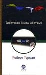"""Книга """"Тибетская книга мертвых"""""""