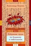 """Книга """"Избранные труды по буддизму и тибетологии"""""""