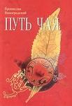 """Книга """"Путь чая"""""""