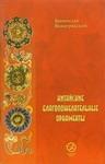 """Книга """"Китайские благопожелательные орнаменты"""""""