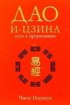"""Книга """"Дао И-Цзина. Путь к прорицанию"""""""