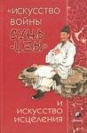 """Книга """"Искусство войны Сунь-цзы и искусство исцеления"""""""