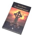 """Книга """"Кельтский шаман"""""""