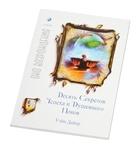"""Книга """"Десять секретов успеха и душевного покоя"""""""