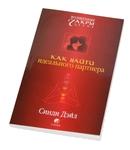 """Книга """"Как найти идеального партнера"""""""