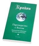 """Книга """"Партнерство с Богом"""""""