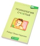 """Книга """"Психология счастья"""""""
