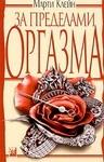 "Книга ""За пределами оргазма"""