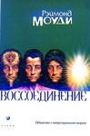 """Книга """"Воссоединение. Общение с потусторонним миром"""""""