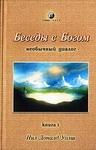"""Книга """"Беседы с Богом: Необычный диалог"""" (книга 1)"""