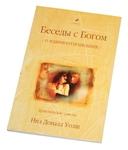 """Книга """"Беседы с Богом о взаимоотношениях"""""""