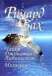 "Книга ""Чайка Джонатан Ливингстон. Иллюзии"" (мягк.)"