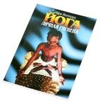 """Книга """"Йога: Личная гигиена"""""""