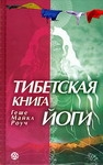 "Книга ""Тибетская книга йоги"""