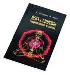 """Книга """"Йога и здоровье современного человека"""""""