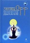 """Книга """"Осознанное дыхание"""""""