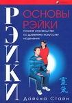 """Книга """"Основы Рэйки"""""""