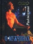 """Книга """"О мужчине"""""""