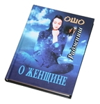 """Книга """"О женщине"""""""
