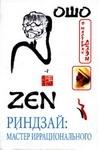 """Книга """"Риндзай: Мастер иррационального"""""""