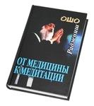 """Книга """"От медицины к медитации"""""""