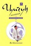 """Книга """"Цигун-медитация. Зародышевое дыхание"""""""