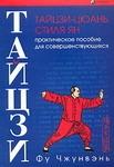 "Книга ""Тайцзи-Цюань стиля Ян"""