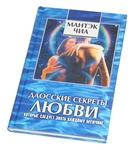 """Книга """"Даосские секреты любви, которые следует знать каждому мужчине"""""""
