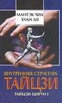 """Книга """"Внутренняя структура тайцзи. Тайцзи-цигун"""""""