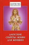 """Книга """"Даосские секреты любви для женщин"""""""