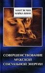 """Книга """"Совершенствование мужской сексуальной энергии"""""""