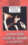 """Книга """"Даосские секреты любви для двоих"""""""