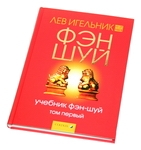 "Книга ""Учебник фэн-шуй. Том 1"""