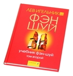 "Книга ""Учебник фэн-шуй. Том 2"""