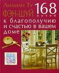 """Книга """"Фэн-шуй. 168 путей к благополучию и счастью в вашем доме"""""""