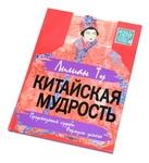 """Книга """"Китайская мудрость"""""""